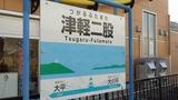 津軽海峡線6