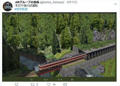 RailSimARグループの会長さんキハ58系13