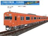 103系VRM2-18