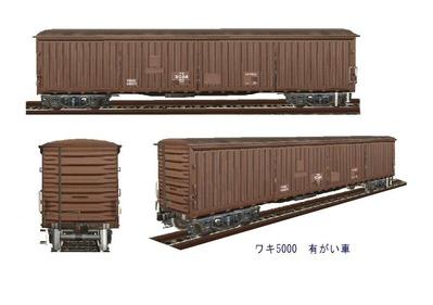 VRM3版貨物車両14年前のワキ50000-1
