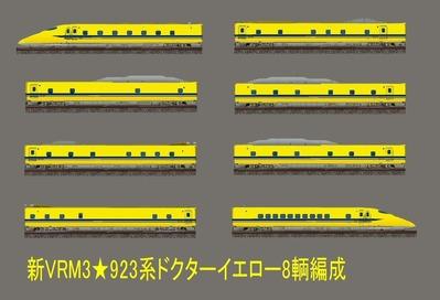 越河レイアウト東北新幹線923系ドクターイエロー10