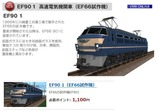 EF90-1塗り絵15