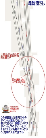 福島構内図3
