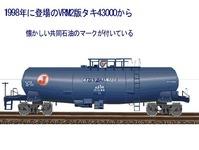 タキ43000−VRM2版1