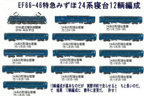 EF66-46みずほ12輌編成