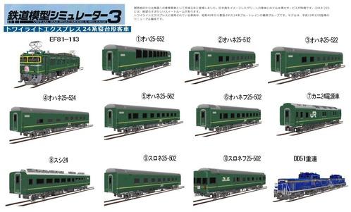 VRM3-25系トワイライト編成