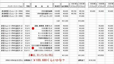 VRM3パンフレット2007-8