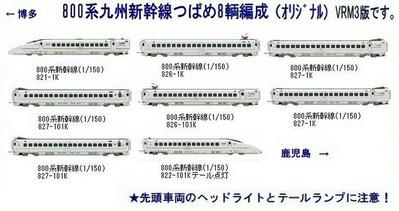 越河レイアウト東北新幹線800系つばめ9
