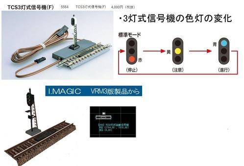 TomixVRM3版TCS3灯式信号機2