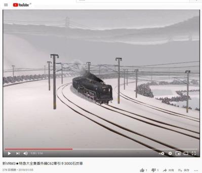 C62牽引セキ3000石炭車ループ曲線1