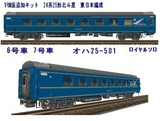 北斗星24系25形3オハ25-501