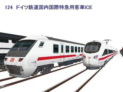 124 ドイツ鉄道特急客車ICE