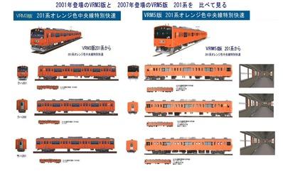 201系対決VRM3vsVRM5その1