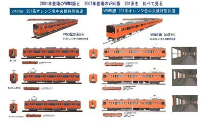 201系対決VRM3vsVRM5その2