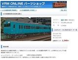103系スカイブルー色VRM5-1