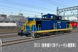 DD13オリジナル13-11