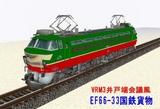 EF66-212