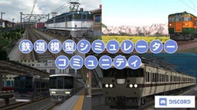 鉄道模型シミュレータ—コミニュティー1