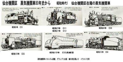 最後の蒸気機関士10