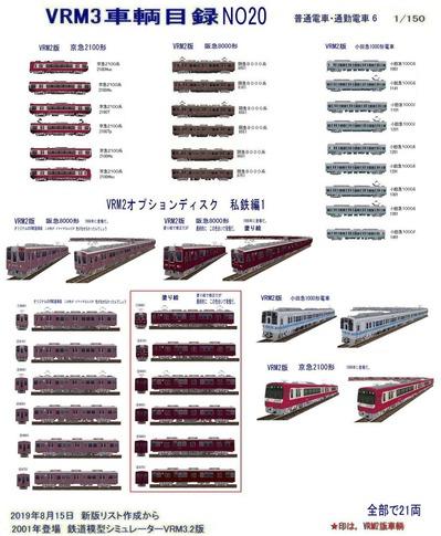 新VRM3車両目録NO20・普通電車・通勤電車6
