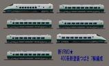 新幹線編成400系新塗装色1