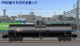VRM仮想タンク車1