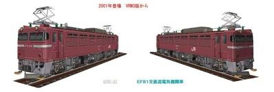 VRM3版EF81-37A