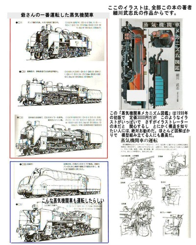 最後の蒸気機関士3
