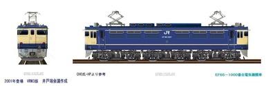 VRM3版EF65-1000JR