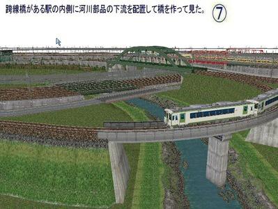 5編成並走スタジアム跨線橋がある駅内側7