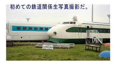 仙台新幹線車両基地展示車両新幹線200系-1