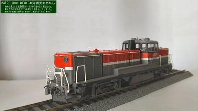 KATOーDE10(HO)JR貨物更新色2