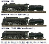 D51全員集合