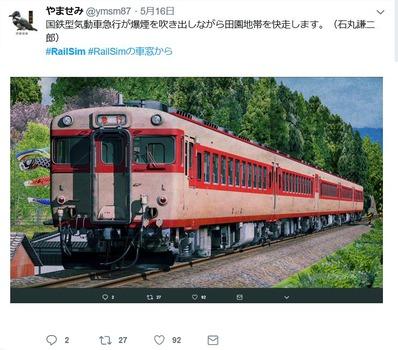 RailSimやませみさんキハ58系1