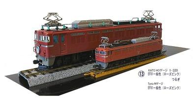 EF81一般色ローズピンクHoゲージ13