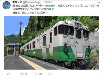 RailSim作者きのさきさんキハ58系東北色2