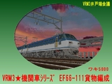 タイトル用EF66-111