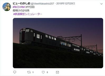 VRM5 ビューわかしお-3