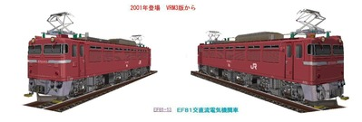 VRM3版EF81-13A