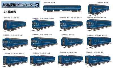 VRM324系25形編成1