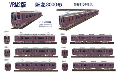 KATOレイアウトプラン6-9-阪急8000形9
