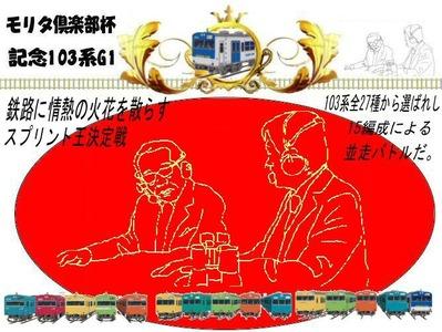 モリタ倶楽部杯記念103系GIタイトルA