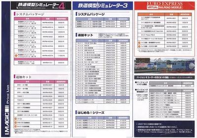 次世代VRMカタログ2007.9