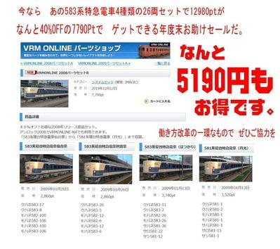 VRMonLineパーツリスト特売セール2