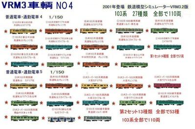 新VRM3車両NO4通勤電車103系