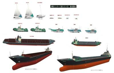 VRM5板船舶カタログ1