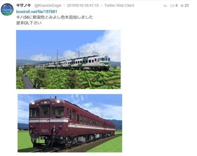 RailSim作者きのさきさんキハ58系新潟色3
