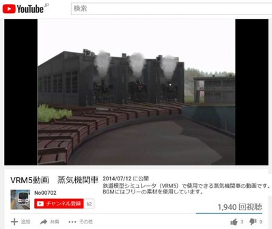 VRM5動画蒸気機関車No00702さん1