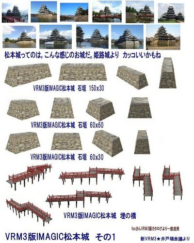 VRM3版imagicお城1