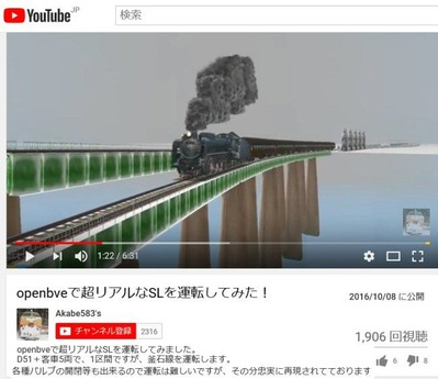 BVEでSLを走らせる釜石線Akabe583sさん1